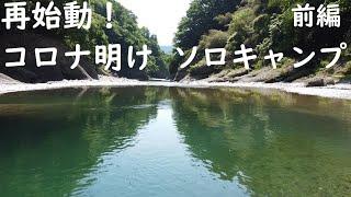 #60【Hidex Camp】コロナ明けソロキャンプ(前編)_将門の滝オートキャンプ場__20200529