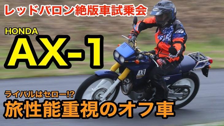 ホンダ絶版車'88 AX-1試乗レポート【セローのライバル!? ツーリング性能重視のオフロードモデル】