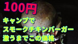 キャンプ、アウトドア、自作テントで自作バーガー100円で激うま前回の続き。JACA(日本アウトドアカー協会)