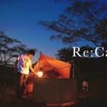 【Re:Camp】2か月振りのキャンプは何も言うことはない。ただ噛み締めている。