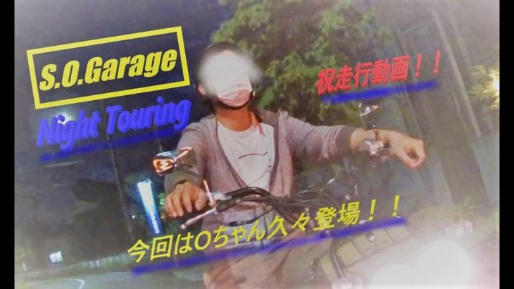 シグナスX 5型 バイクツーリング(Night Touring)with ホンダ ズーマー ZOOMER 初走行動画!