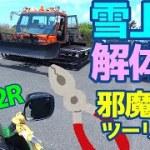 【空撮絶景】雪上車の解体を邪魔するツーリング☆ZX12Rばくおん!せいかつ!!