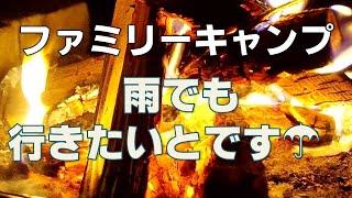 【ファミリーキャンプ】梅雨にオススメ!!バンガロー泊 in歌瀬キャンプ場