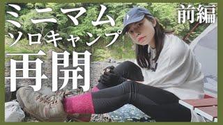【ソロキャンプ女子】再開!ザック1つで行く!のんびりソロキャン|solo camping|キャンプ音