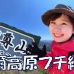 【女子ソロ登山】倶留尊山 曽爾高原後編【アウトドア女子】