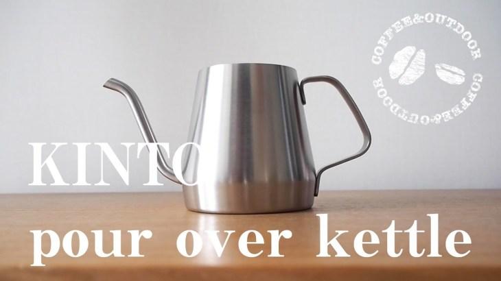 【コーヒー焙煎】#04 アウトドア用に小さなケトルを導入。KINTO POUR OVER KETTLE レビュー