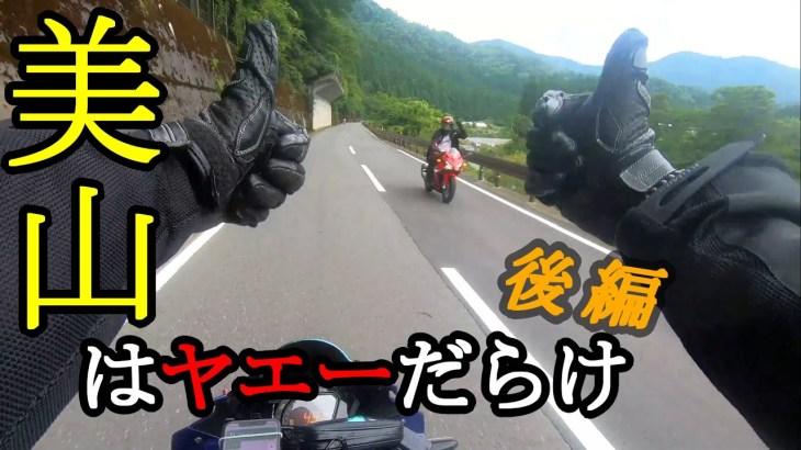 【ヤエー】美山ツーリング後編!【CBR250RR】