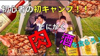 【キャンプ】初キャン!初心者が何も分からず勢いで行ったけど、肉と酒と焚き火があればそりゃ楽しいわ!!