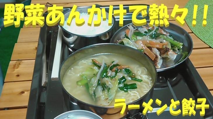 【家でキャンプ飯】ラーメンと餃子!! 最後に熱々餡かけをかけて、熱々で食べる!!