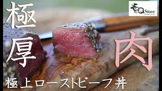 【キャンプ料理】ローストビーフ キャンプ道具Gストーブを使った簡単な作り方