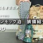【キャンプ道具】ハンモック泊 装備紹介!(夏用)初心者にもおすすめ!ワンバックで行く!