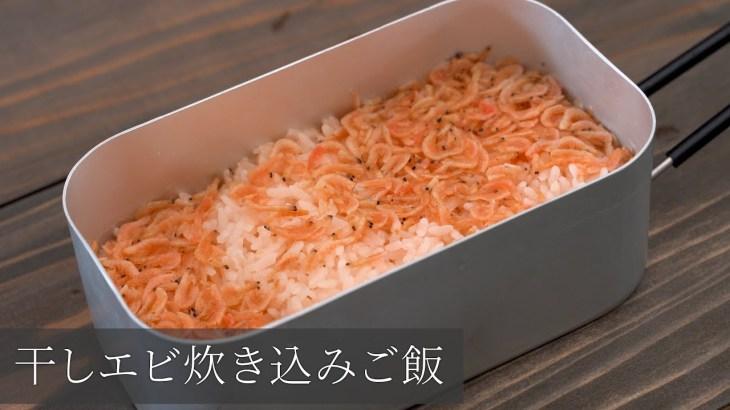【キャンプ飯】香り豊かで優しい味わい!干しエビ炊き込みご飯【簡単レシピ】