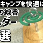 キャンプでの虫対策簡単蚊取り線香ホルダー8選【自作キャンプギア】