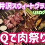 【キャンプ動画】北軽井沢スウィートグラスvol.2〜キャビン泊の夜はBBQで肉祭り編〜