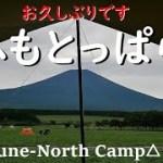 【ふもとっぱらキャンプ場】夏直前 久しぶりのふもとっぱらでチルキャンプ 富士山とバターチキンカレー NEMOシャドウキャスター110 MSRエリクサー3  涼しい夏を楽しむ