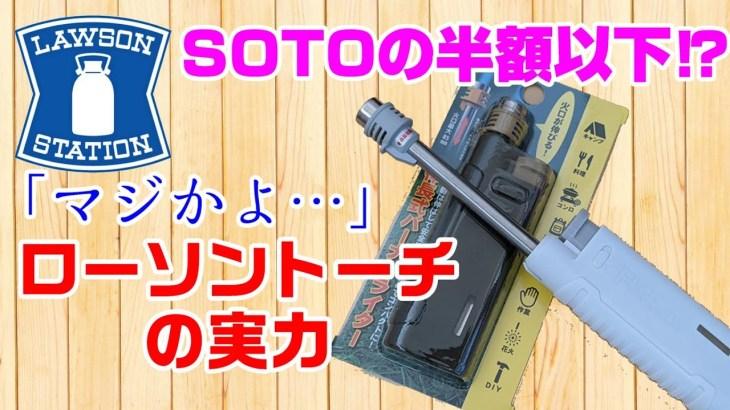 【キャンプ道具】ローソンで売ってるスライドガストーチが安すぎる…初心者は一本買っとけ!SOTOのスライドガストーチとローソンの伸長式バーナーライターを徹底的に比較してみました!