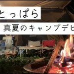 【デュオキャンプ】ふもとっぱらでキャンプデビュー。