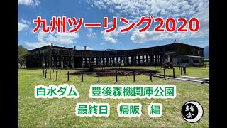 九州ツーリング 2020 白水ダム 豊後森機関庫公園 最終日 帰阪 編