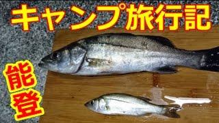 【観光・キャンプ・釣り】2泊3日能登半島旅行記②