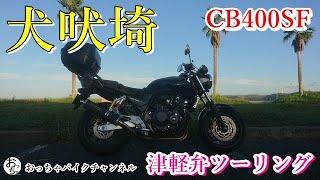【CB400SF】#22(犬吠埼)(屛風ヶ浦)日の出断崖千葉ツーリング。【モトブログ】リターンライダーが津軽弁でツーリング。