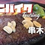 湧水観光ライダーズクラブMOTOVLOG #22 串木野ミニバイクツーリング