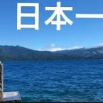【モトブログ】日本一深い湖!田沢湖ツーリング!XJR400rで行ってみた!