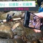 初渓流釣り・初撮影・初編集【自然堪能動画】
