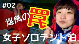 【剱岳 登山#02】絶景ひとりじめ!劔沢キャンプ場、爆風のワナ( •ө• )( •ө• )
