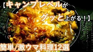 【キャンプ飯!キャンプ初心者必見】キャンプレベルがグンとあがる簡単激ウマ料理12選!!