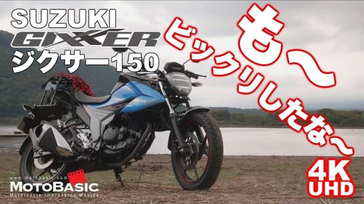 バイクはキャンプ道具です#14 ~ジクサー150でまったりソロキャンプしてたらビックリしたなーも~の巻き~/ CAMPING WITH SUZUKI GIXXER 150