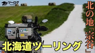北海道ツーリング2020年9月(2日目) 北の地 宗谷丘陵は最高です。ただ、密を避けていたら食べ逃しました(泣)