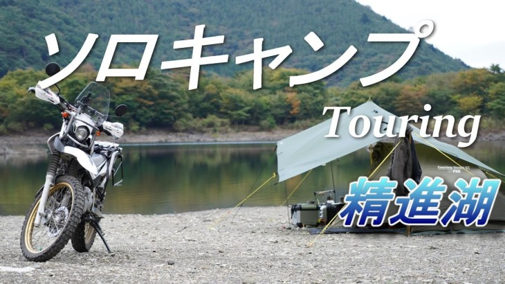 【精進湖自由キャンプ場】湖畔キャンプツーリングセロー250で行くひとり時間