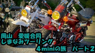 【 #4mini  】岡山愛媛合同しまなみ海道ツーリング【#4miniカスタム #4miniツーリング】