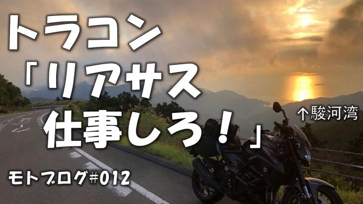 【GSX-S750】箱根・伊豆の最強ツーリング!part3 湯河原パークウェイ【モトブログ#012】