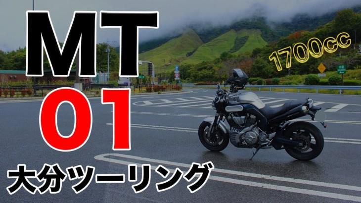 【MT01】大分穴場ランチツーリング/モトブログ /バイク/別府