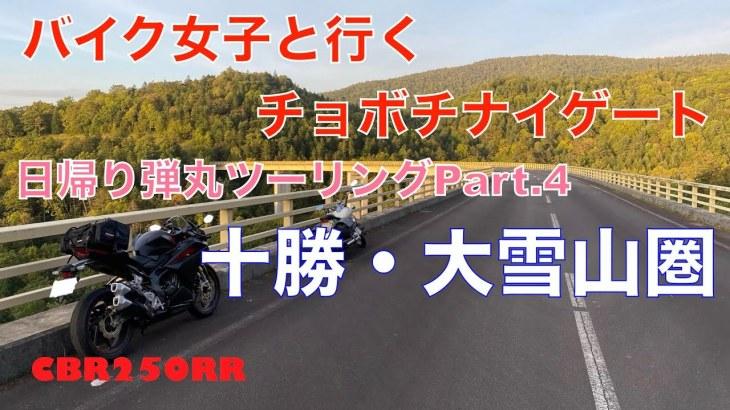 【バイク女子】と行く❤️ 十勝・大雪山圏【日帰り弾丸ツーリング】Part.4【モトブログ】チョボチナイゲート