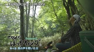 「ヒロシのぼっちキャンプ Season2」第4話 オイルランタンに萌え、コメ炊き法の自説開陳!【11/3(火)よる11時30分】
