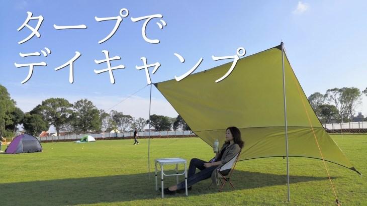 【初心者キャンプ女子】初めてのソロデイキャンプでamazon激安タープを一人で張ってみた