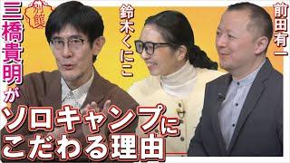 【ch桜・別館】三橋貴明がソロキャンプに拘る理由[R2/10/19]