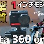 【insta360 ONE R】1インチモジュールでキャンプVlog撮ってきた!バイク女子目線で開封&レビュー!【スーパーカブC125】