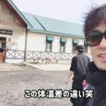 バイク ツーリング 楽しい 北海道 ハンバーグ