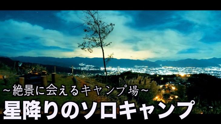 【ソロキャンプ】星の下で眠る、初心者キャンパーおすすめの絶景キャンプ場!!