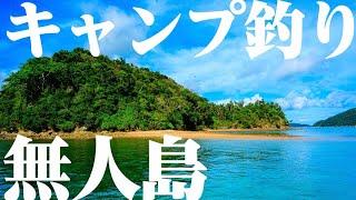 【無人島🌴】ソロキャンプ🏕釣り🐟最高👍野営したよ。