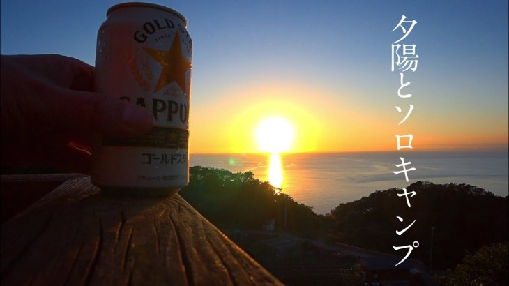 駿河湾の夕日を眺めてソロキャンプ / 雲見オートキャンプ場