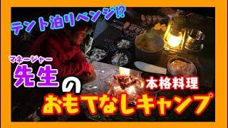 【キャンプでガチ料理】ニューアイテム!!コンロを使った料理!【アウトドア】