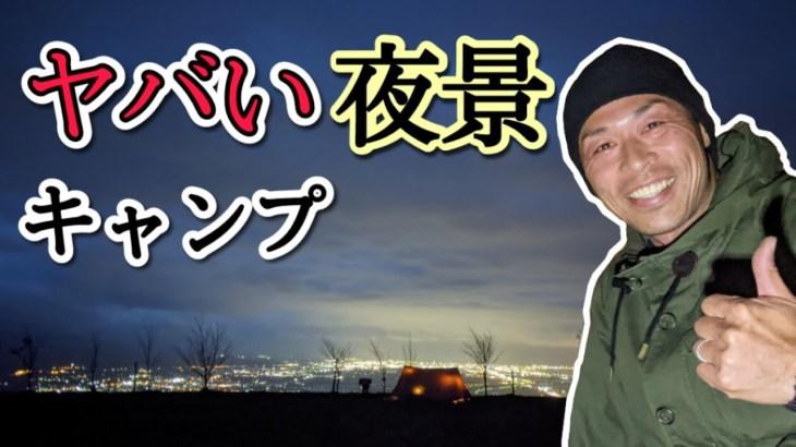 ヤバすぎる夜景が見れると評判のキャンプ場で完全ソロキャンプ(北海道 きじひき高原キャンプ場)