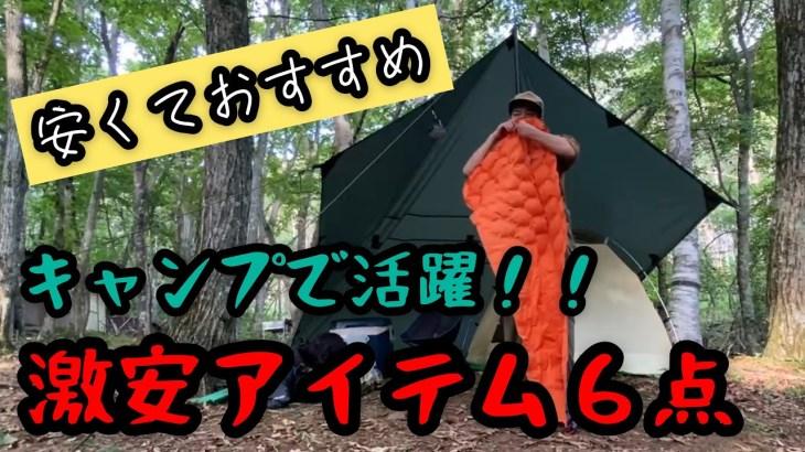【激安キャンプギア】買って良かったおすすめ6点を紹介!!