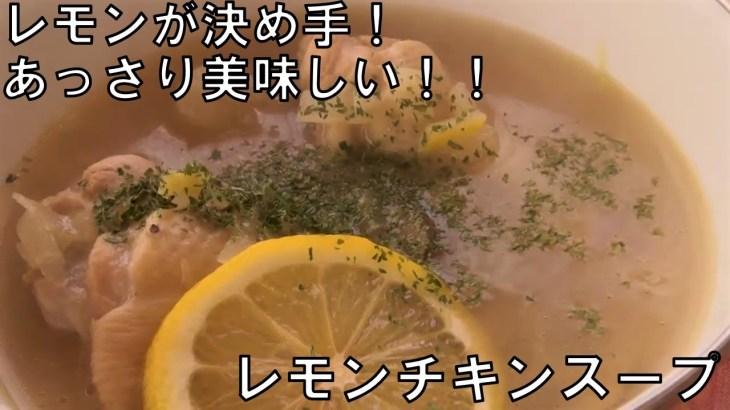 レモンが決め手!あっさり「レモンチキンスープ」 キャンプ飯 アウトドアクッキング