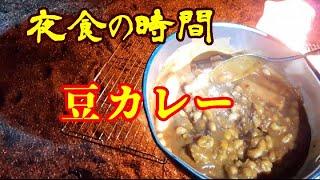 夜食の時間 ⑰豆カレー #アウトドア料理 #カレー #業務スーパー