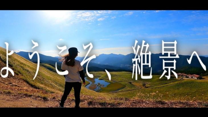 【バイク】夫婦ライダー曽爾高原ツーリング【後編】ようこそ、絶景へ【バイク女子】モトブログ